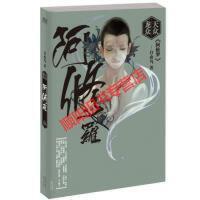天众龙众阿修罗自由鸟长江文艺出版社9787535468925