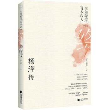 杨绛传:生如驿道,吾本旅人(pdf+txt+epub+azw3+mobi电子书在线阅读下载)