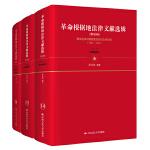 革命根据地法律文献选辑(第四辑)