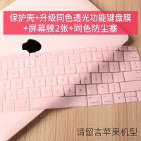 苹果笔记本电脑保护壳macbook外壳air 13保护套macbookpro 13.3配件pr