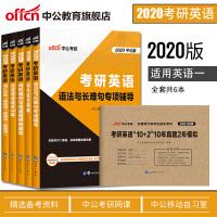 2020考研英语一 考研英语真题+考研英语词汇+考研英语写作范文+考研英语同源阅读80篇+考研英语完形填空+考研英语语