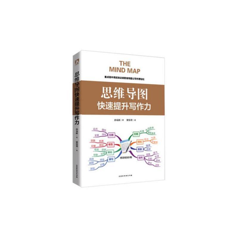 思维导图:快速提升写作力 孙易新 梁容菁 适合高中生的作文书 用思维导图强化逻辑思考能力 帮助学生写好作文的书