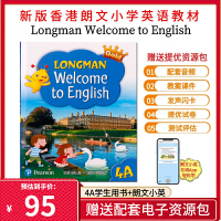 新版香港朗文英语教材Longman Welcome to English Gold 4A学生用书