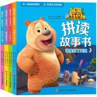 熊熊乐园拼读故事书全4册注音版熊出没的书熊大熊二光头强幼儿绘