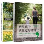 现货 遇见孩子遇见更好的自己+0~12岁给孩子一个好性格全2册 幼儿心理学性格教育畅销书籍父母必读 亲子家庭教育的书