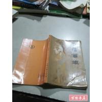 【二手旧书8成新】柔福帝姬 /董千里 中国友谊出版公司