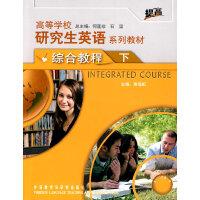 高等学校研究生英语系列教材(综合教程)(下)(配MP3光盘)