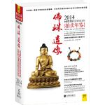 2014中国艺术品拍卖年鉴・佛珠造像