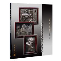 太行风情――河北省民俗博物馆藏当代铁板浮雕作品