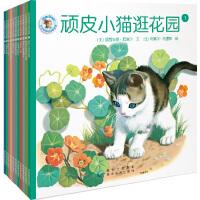 听玛蒂娜讲动物故事(全11册)
