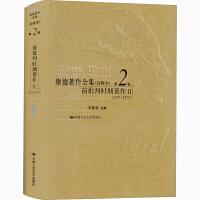 康德著作全集(注释本)第2卷 前批判时期著作Ⅱ(1757-1777)