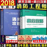2018注册一级消防工程师考试书教材 高分攻略+通关攻略 消防安全实务综合能力案例分析(三合一)18