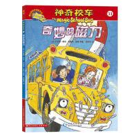 【旧书二手书8新正版】神奇校车阅读版11:奇妙的磁力 乔安娜・柯尔 (Joanna Cole) (作者), 布鲁斯・迪
