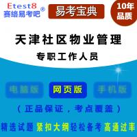 2018年天津社区物业管理专职工作人员招聘考试易考宝典在线题库/章节练习试卷/非教材
