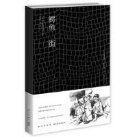 鳄鱼街 (波兰)布鲁诺・舒尔茨,杨向荣 新星出版社