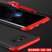 三星s8手机壳S8plus保护套S8+前后全包G9500磨砂9508男G9550女款