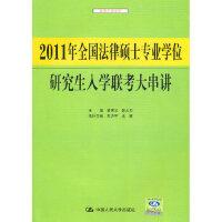 2011年全国法律硕士专业学位研究生入学联考大串讲