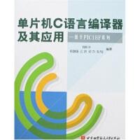�纹��CC�Z言��g器及其��用:基于PIC18F系列,�⒑推�,�群英 等 著,北京航空航天大�W出版社【正版�F�】