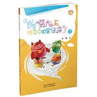 卡布奇诺趣多多系列――酸菜大王在豆豆国冒出来了3