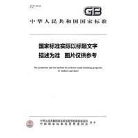 基于胎压监测模块的汽车轮胎气压 监测系统GB/T 26149-2010