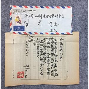 漫画家  丁聪(小丁)《信件》28377