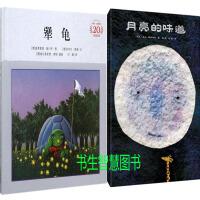 儿童绘本 犟龟+月亮的味道共2册 二十一世纪绘本 作者:米切尔.恩德等 儿童图画书P