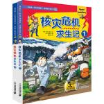 全2册绝境生存系列 核灾危机求生记1 2册漫画书 我的第一本科学漫画书系列38-39 儿童读物7-10岁学生科普科学考