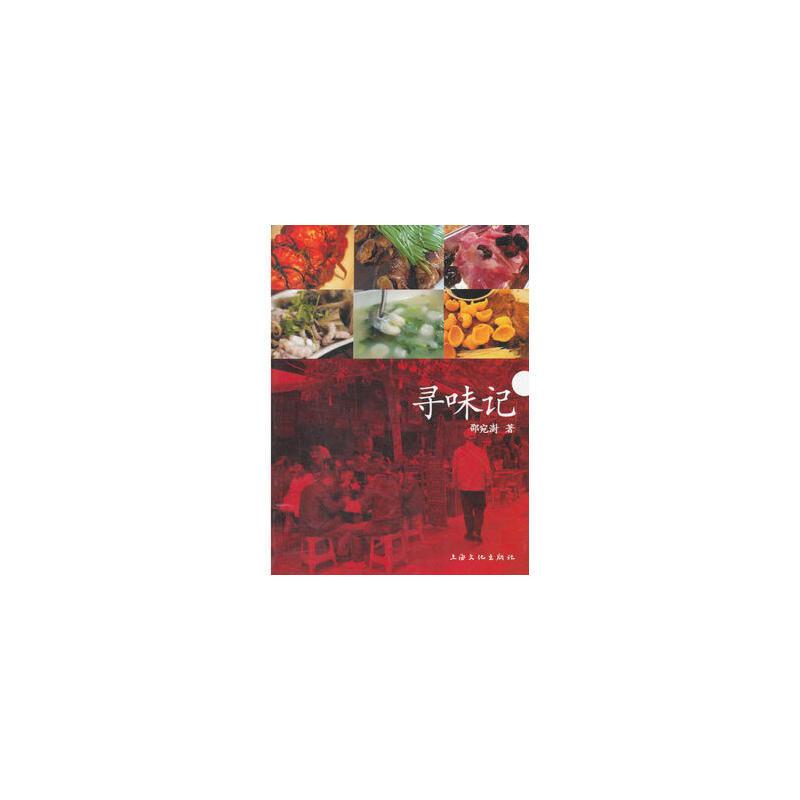 【二手书旧书95成新】寻味记,邵宛澍著,上海文化出版社【正版现货,下单即发】