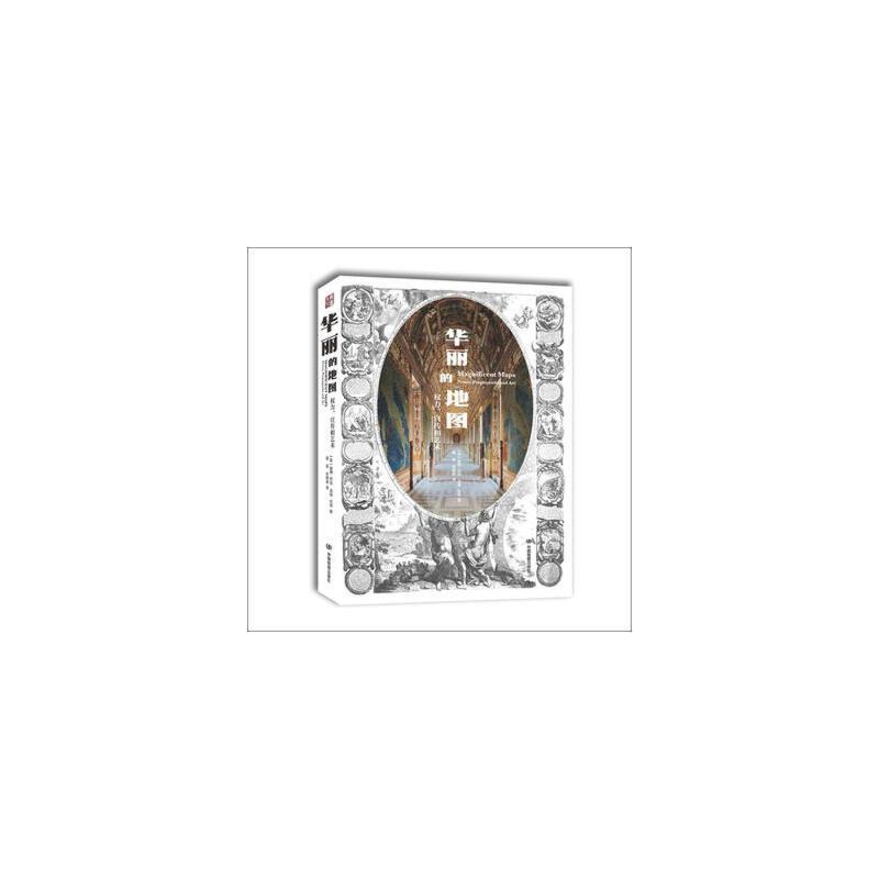 【二手旧书96成新】华丽的地图——权力、宣传和艺术 (英)彼得·巴伯 9787520403788 中国地图出版社 正版图书,欢迎选购!