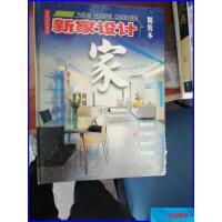 【二手旧书8成新】(正版1)新家设计 . C : 餐厅 厨房 卫浴9787542