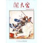 【新书店正版】 闹天宫 刘继卣 绘 天津人民美术出版社 9787530545423