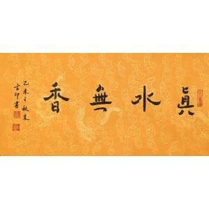 xuan印 法师 【真水无香  】69*34cm,软片,品如图。
