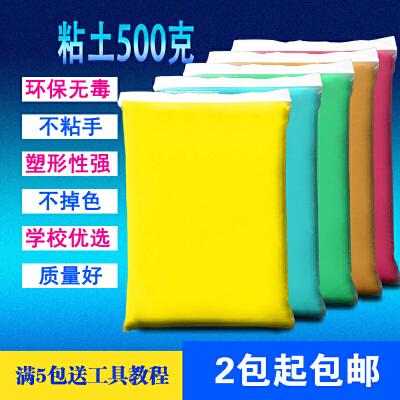 超轻粘土500g克橡皮泥无毒超级太空套装儿童纸大包装彩泥36色泡泡