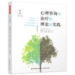 万千心理・心理咨询与治疗的理论及实践:第10版