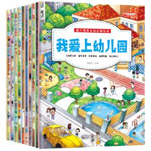 全套10册 幼儿情景识知启蒙绘本情景认知绘本儿童看图讲故事书3-6岁幼儿园带图画三岁到四岁宝宝书籍适合4-5岁看的书儿童读物