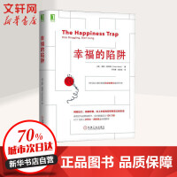 幸福的陷阱 樊登推荐!阅读此书,减轻压力,克服恐惧,过上丰富充实而有意义的生活