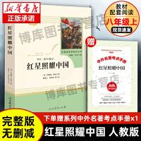红星照耀中国 人教版 配统编教材名著阅读课程化丛书