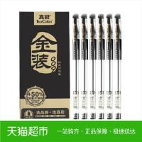 真彩金装0.5mm中性笔签字笔经典款 学生考试办公用品黑色12支装