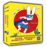 超人兔系列十周年纪念套装全套10册 好玩好笑不板着脸孔说教的教育图画书让小朋友开怀大笑来自法国风靡世界的绘本 3-6岁