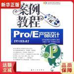 案例教程:Pro/E产品设计 徐建平,朱萍,田秀霞 9787802433748 中航书苑文化传媒(北京)有限公司 新华