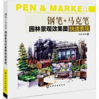 [二手旧书9成新]钢笔+马克笔园林景观效果图快速表现钟旭东,施并塑9787122164087化学工业出版社