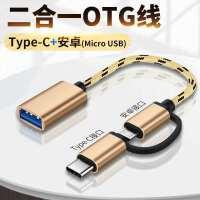 安卓otg�D接�^二合一typec����手�C接u�P���P鼠�随I�P�D�Q器micro usb通用�A�樾∶�vivo三合一oppo吃