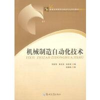 �C械制造自�踊�技�g �⒅稳A,李志�r,�⒈�W � �州大�W出版社 9787564501297