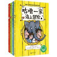 魔法象故事森林・永无岛 咕噜一家系列(全四册)