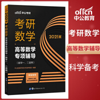 中公教育2021考研数学:高等数学专项(数学一、二适用)
