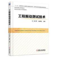 工程振动测试技术 刘习军 9787111542407 机械工业出版社教材系列