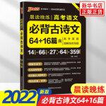 2020版PASS绿卡图书 晨读晚练高考语文必背古诗文64+16篇 含高考真题理解性默写题
