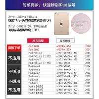 【次日达】ipad2018新款保护套苹果9.7英寸2017新版平板电脑壳子硅胶全包a1893/