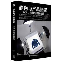 静物与产品摄影 布光、拍摄与修图技法(全彩) 刘君武,陈声明 等 9787121273186