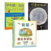 全3册 月亮的味道(精) 精装信谊 猜猜我有多爱你明天出版社 宝宝认知早教绘本故事书0-3-6岁儿童